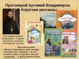 Протоиерей Артемий Владимиров. Короткие рассказы Протоиерей Артемий Владимиро
