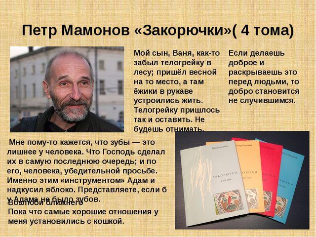 Петр Мамонов «Закорючки»( 4 тома) Если делаешь доброе и раскрываешь это перед...