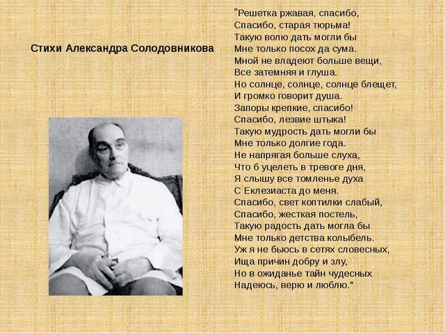 """Стихи Александра Солодовникова """"Решетка ржавая, спасибо, Спасибо, старая тюр..."""