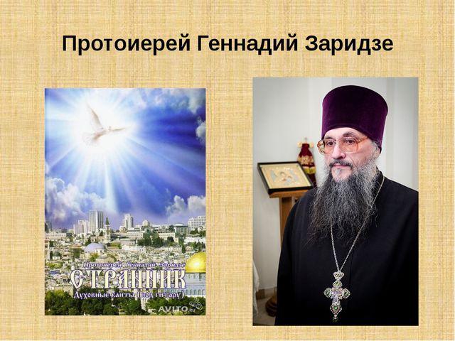 Протоиерей Геннадий Заридзе