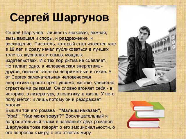 Сергей Шаргунов - личность знаковая, важная, вызывающая и споры, и раздражени...