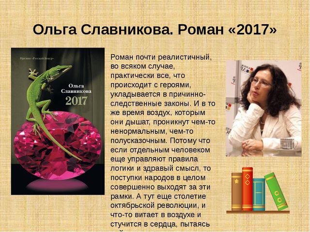 Ольга Славникова. Роман «2017» Роман почти реалистичный, во всяком случае, пр...