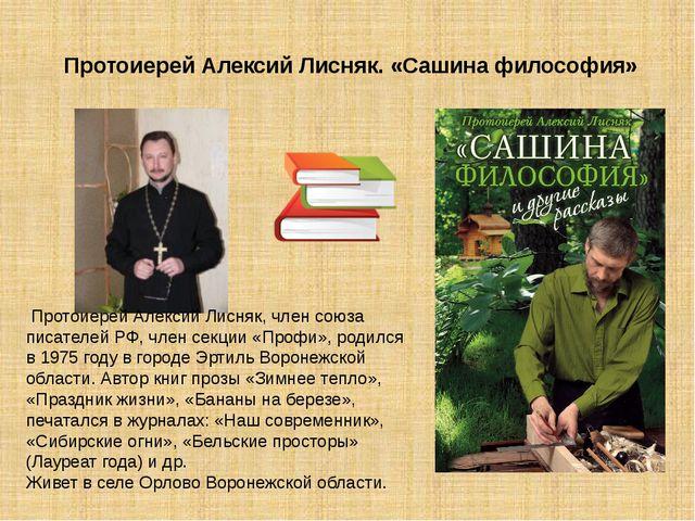 Протоиерей Алексий Лисняк. «Сашина философия» Протоиерей Алексий Лисняк, чле...