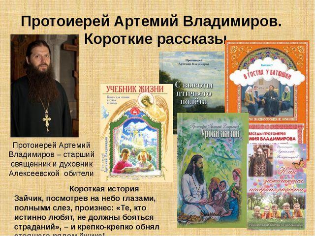 Протоиерей Артемий Владимиров. Короткие рассказы Протоиерей Артемий Владимиро...