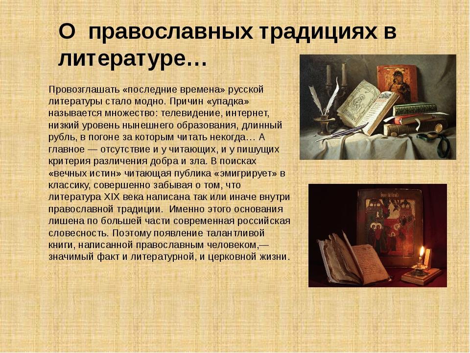 О православных традициях в литературе… Провозглашать «последние времена» русс...