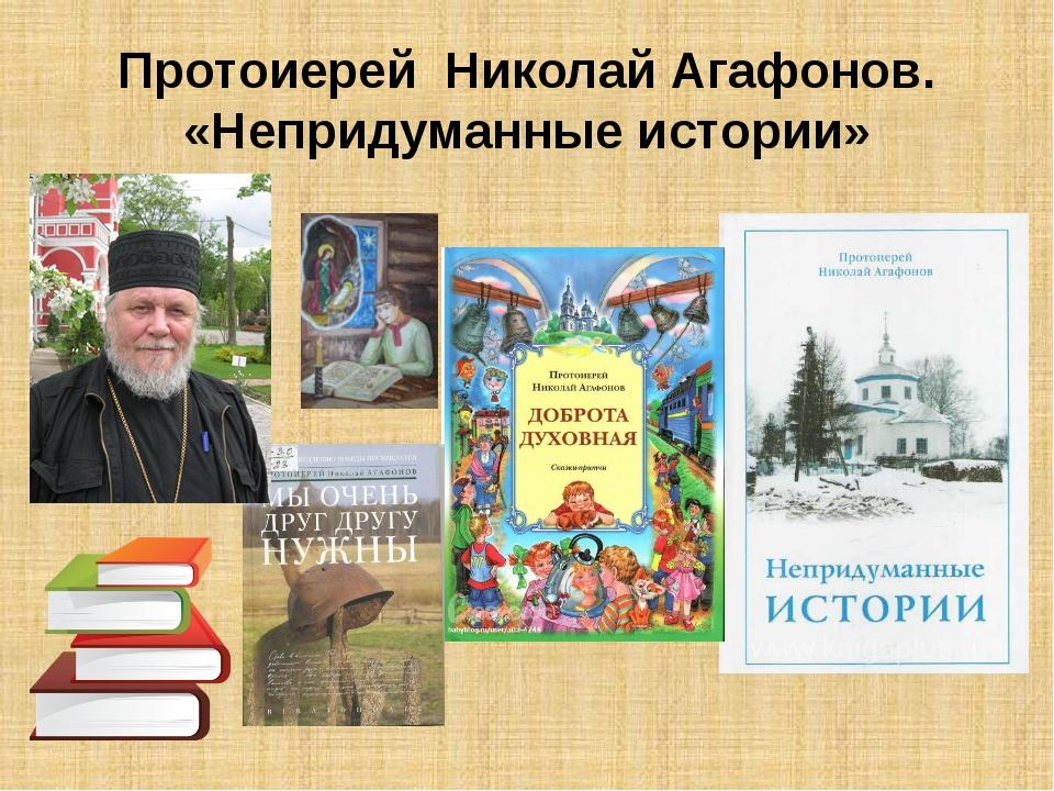 Протоиерей Николай Агафонов. «Непридуманные истории»