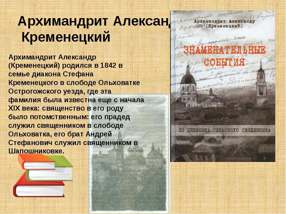 Архимандрит Александр Кременецкий Архимандрит Александр (Кременецкий) родился...