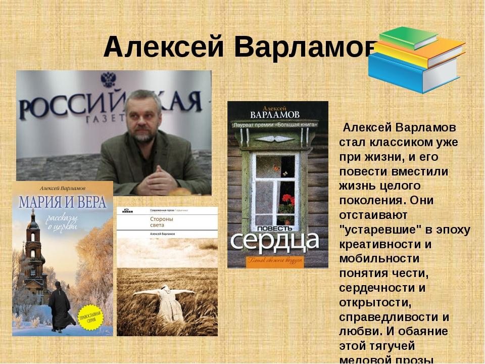 Алексей Варламов Алексей Варламов стал классиком уже при жизни, и его повести...