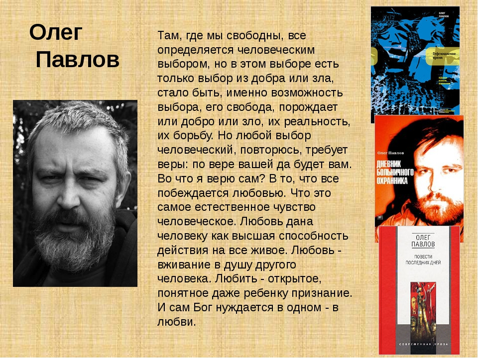 Олег Павлов Там, где мы свободны, все определяется человеческим выбором, но в...