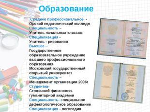 Образование Среднее профессиональное - Орский педагогический колледж Специал