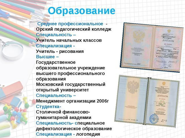 Образование Среднее профессиональное - Орский педагогический колледж Специал...