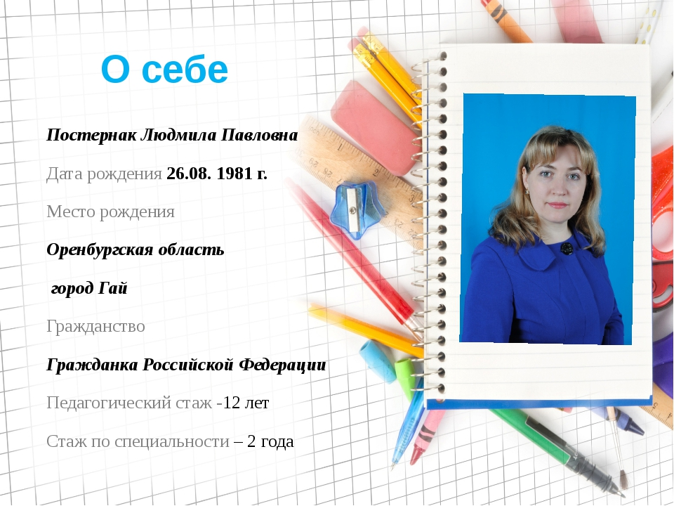 О себе Постернак Людмила Павловна Дата рождения 26.08. 1981 г. Место рождения...