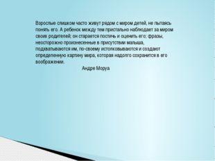 Конспект НОД «Путешествие в осенний лес» Электронные публикации