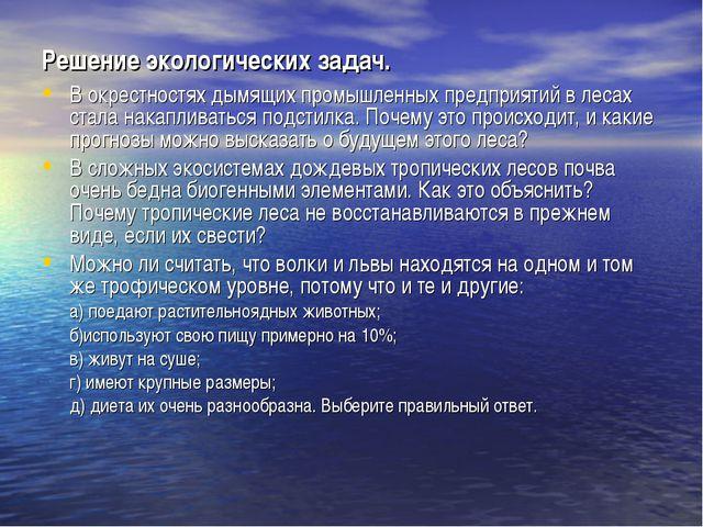 Решение экологических задач. В окрестностях дымящих промышленных предприятий...
