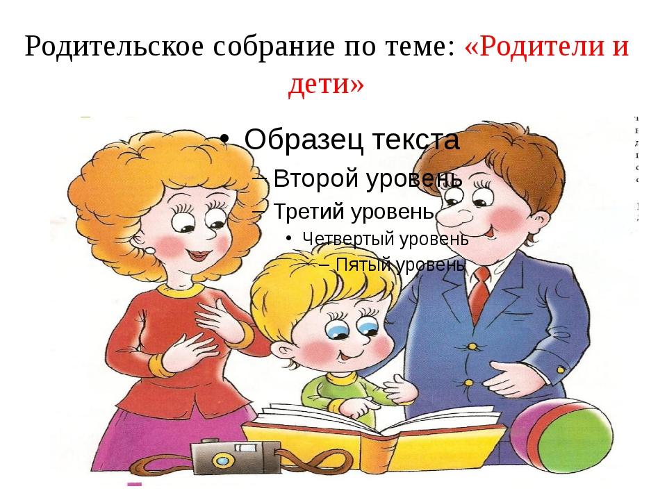 Картинки на родительское