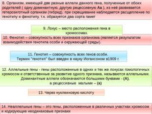 """11. Генотип– совокупность всех генов особи. Термин""""генотип""""былвведенвна"""