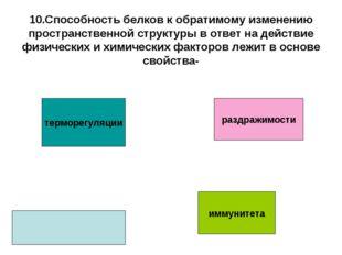 10.Способность белков к обратимому изменению пространственной структуры в отв
