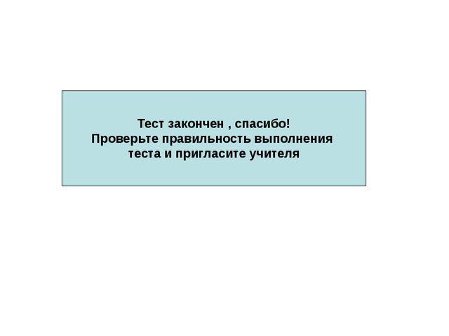 Тест закончен , спасибо! Проверьте правильность выполнения теста и пригласите...