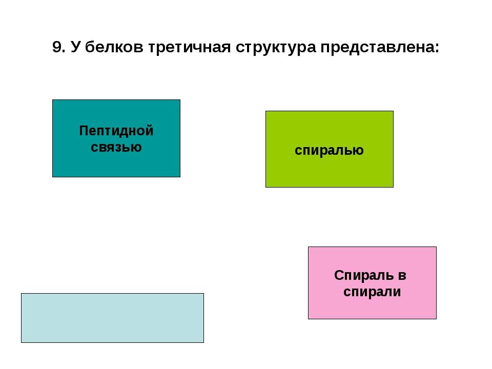 9. У белков третичная структура представлена: Пептидной связью спиралью Спира...