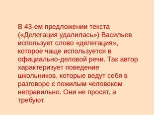 В 43-ем предложении текста («Делегация удалилась») Васильев использует слово