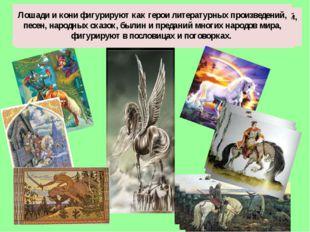 Лошади и кони фигурируют как герои литературных произведений, песен, народных