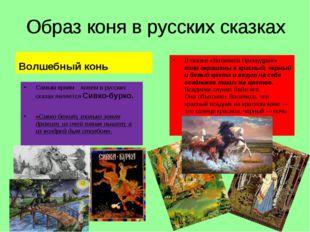 Образ коня в русских сказках Волшебный конь Самым ярким конем врусских сказа