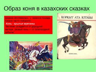 Образ коня в казахских сказках Широко воспевалась у казахов лошадь. Казахи ча
