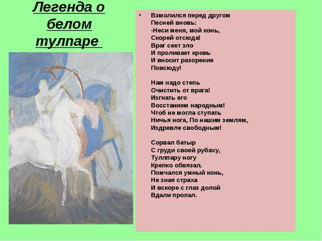 Взмолился перед другом Песней вновь: -Неси меня, мой конь, Скорей отсюда! Вра...