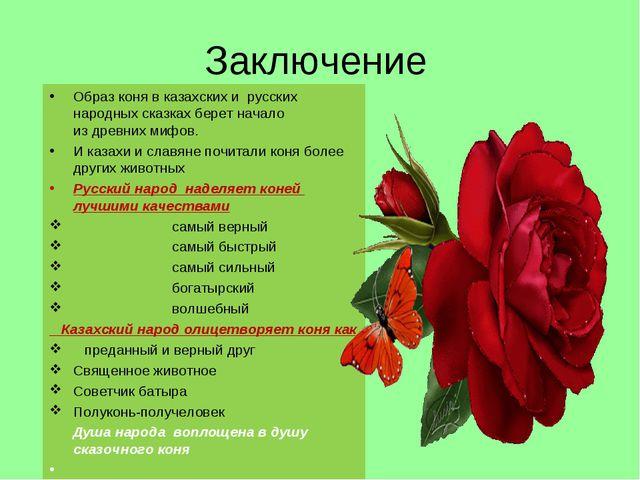 Заключение Образ коня в казахских и русских народных сказках берет начало из...