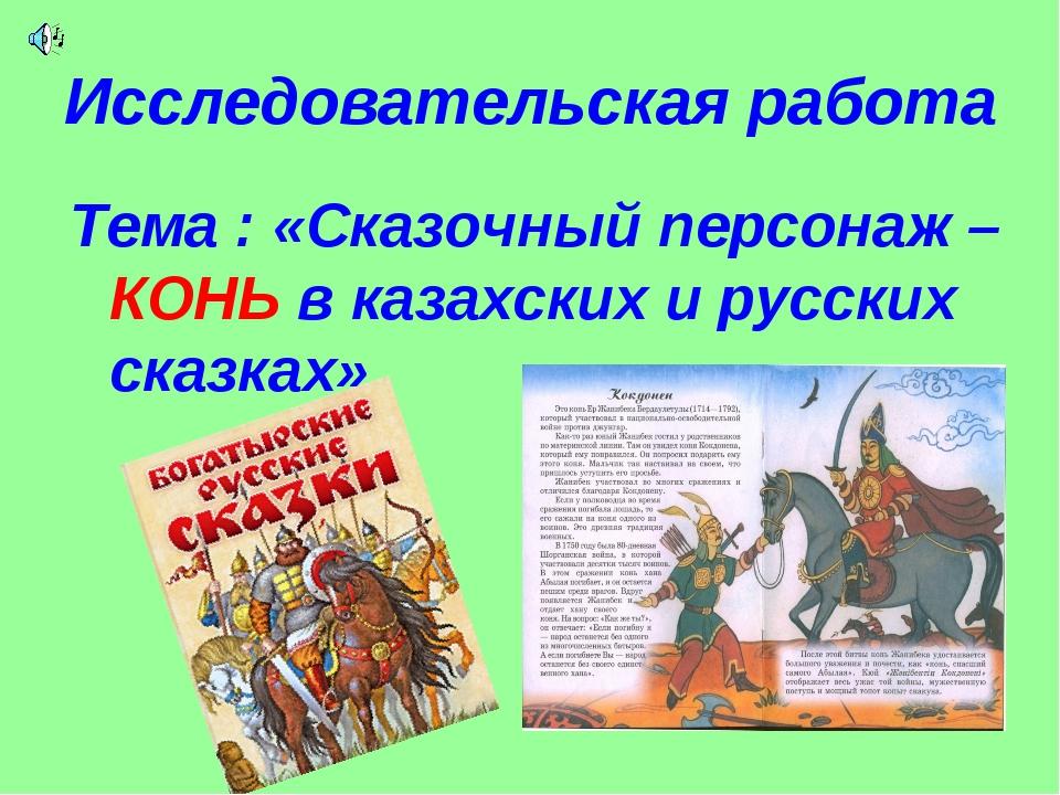 Исследовательская работа Тема : «Сказочный персонаж –КОНЬ в казахских и русск...