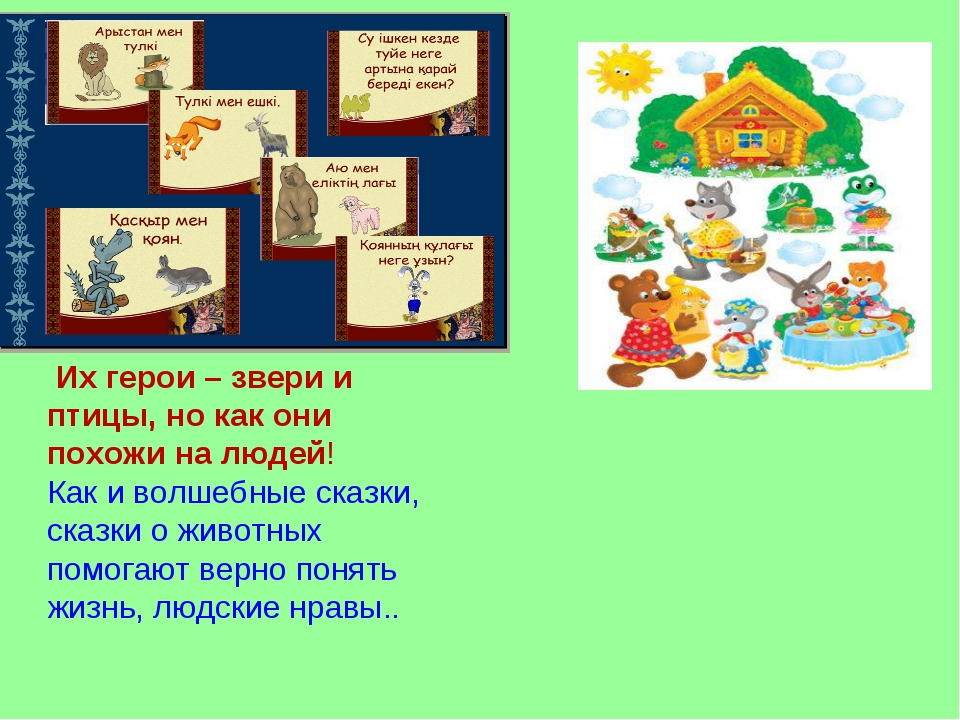 Сказки о животных Особый смысл у сказок о животных. Их герои – звери и птицы,...