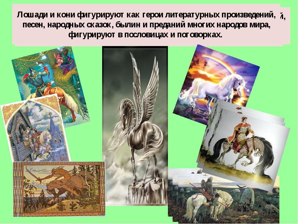 Лошади и кони фигурируют как герои литературных произведений, песен, народных...