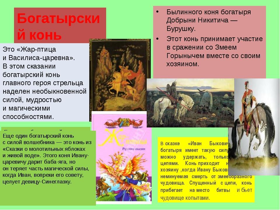 Богатырский конь Былинного коня богатыря Добрыни Никитича— Бурушку. Этоткон...