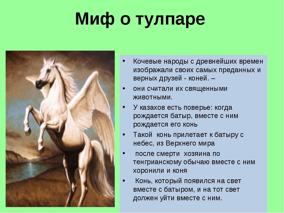 Миф о тулпаре Кочевые народы с древнейших времен изображали своих самых преда...