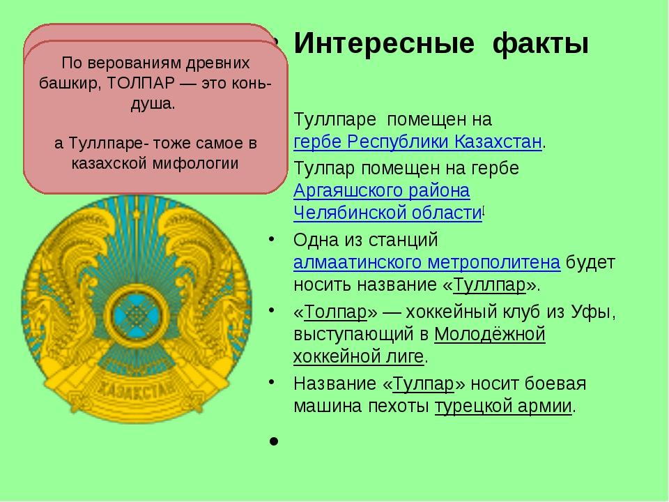 Интересные факты Туллпаре помещен на гербе Республики Казахстан. Тулпар помещ...