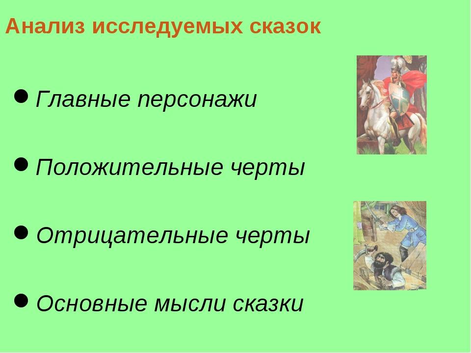 Анализ исследуемых сказок Главные персонажи Положительные черты  Отрицательн...