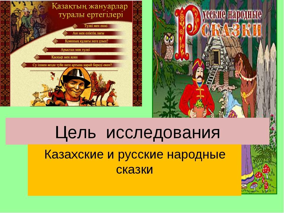 Цель исследования Казахские и русские народные сказки