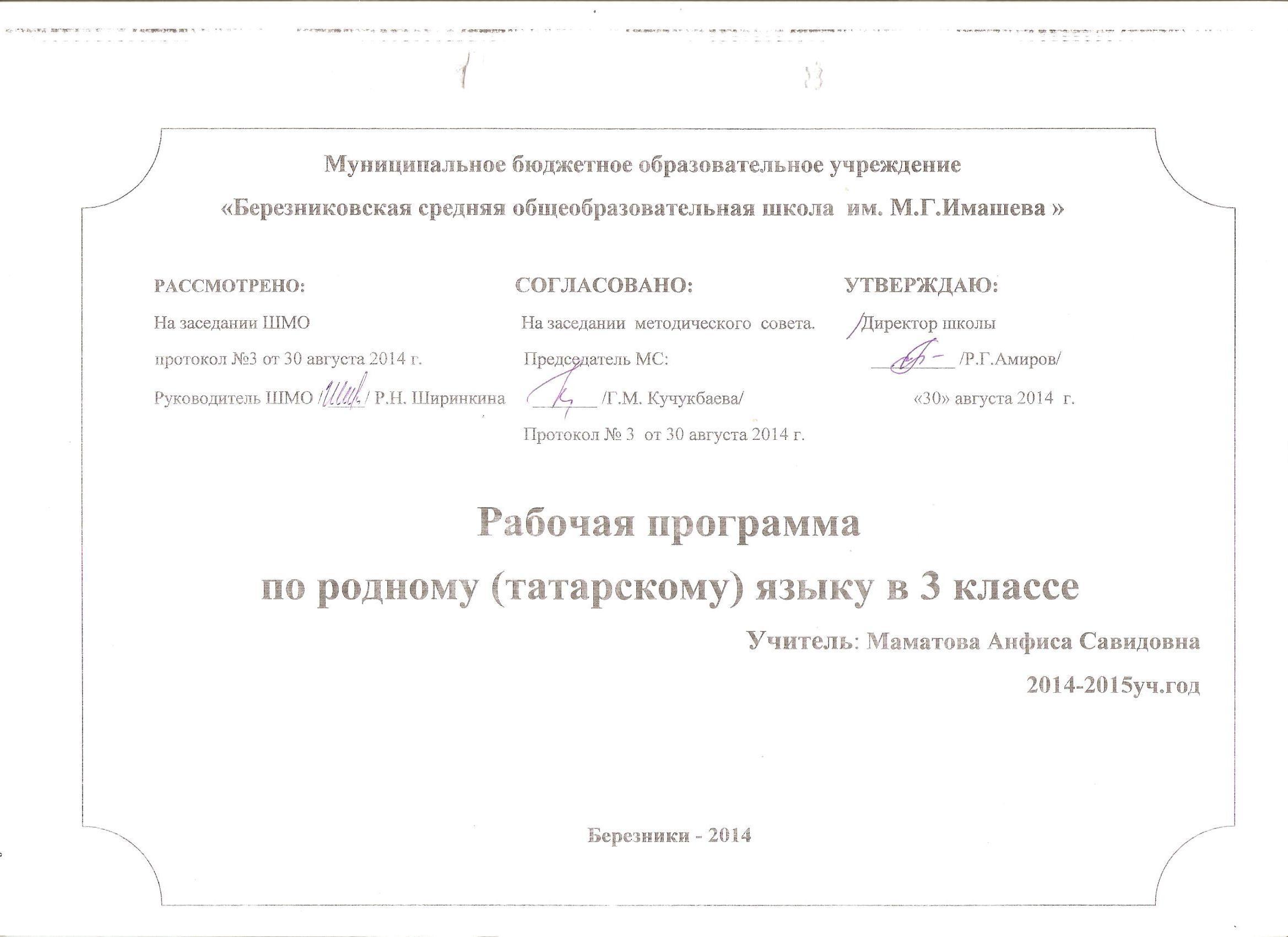 C:\Users\Маматова\AppData\Local\Microsoft\Windows\Temporary Internet Files\Content.Word\Рисунок (129).jpg