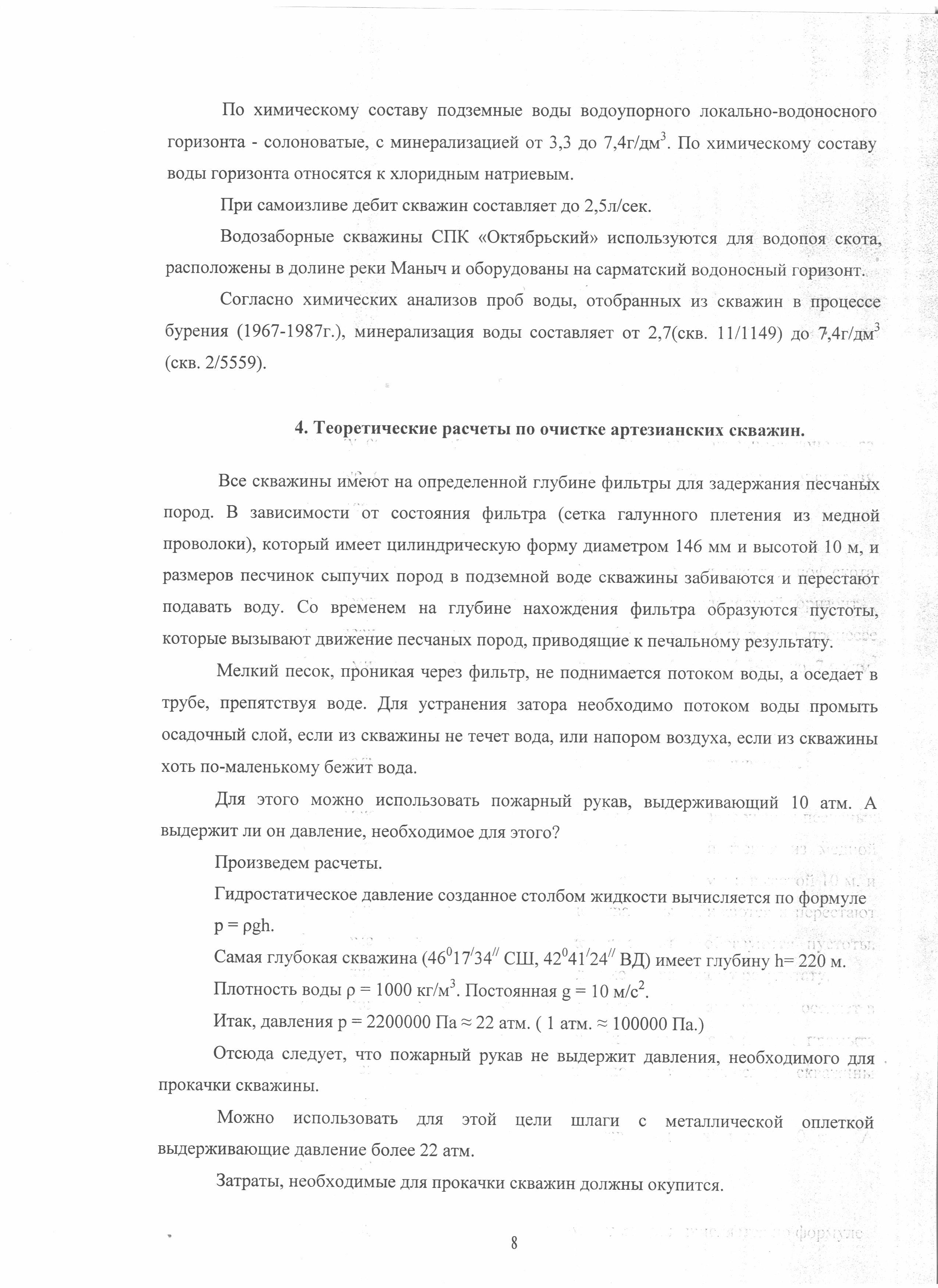 F:\диагностика\Сангаджиев В.Н\2015-09-28\033.tif