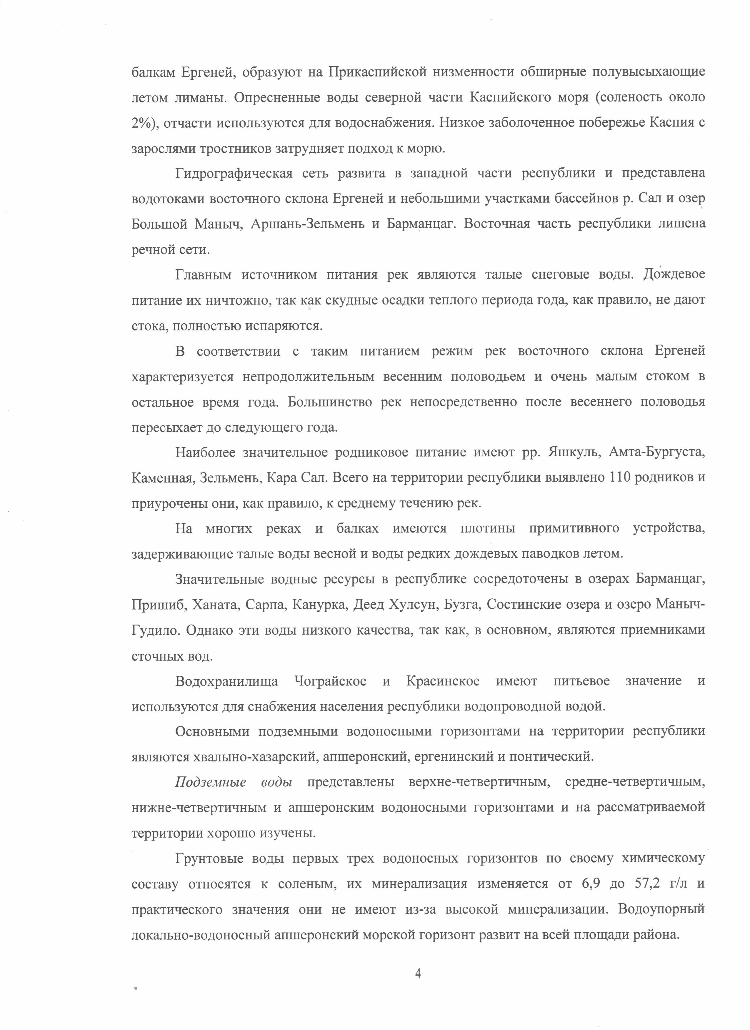 F:\диагностика\Сангаджиев В.Н\2015-09-28\029.tif
