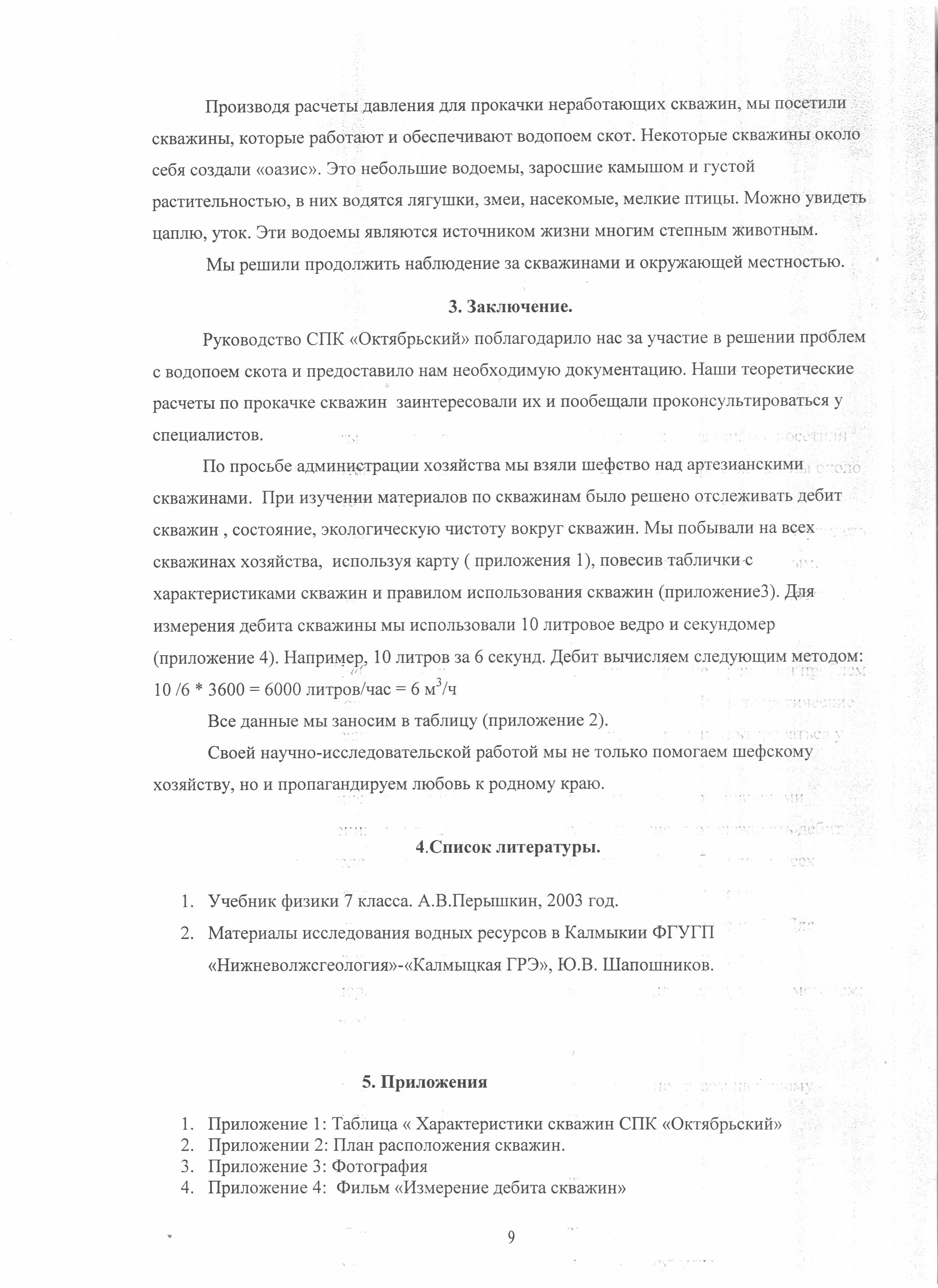 F:\диагностика\Сангаджиев В.Н\2015-09-28\035.tif