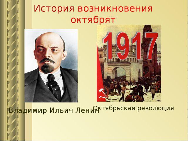 История возникновения октябрят Владимир Ильич Ленин Октябрьская революция