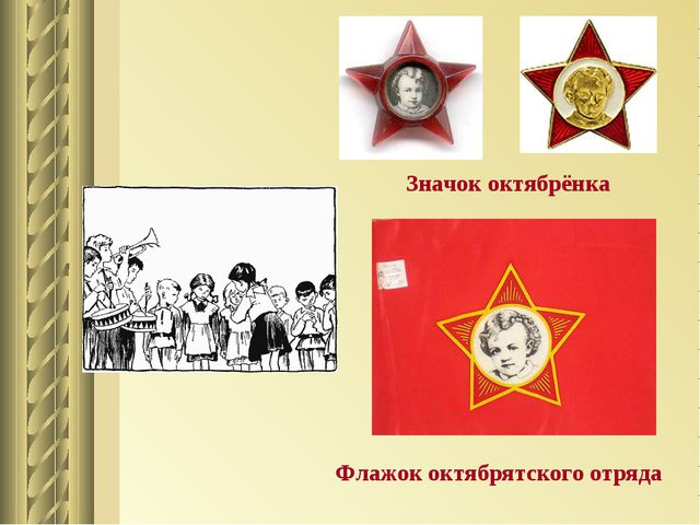 Значок октябрёнка Флажок октябрятского отряда