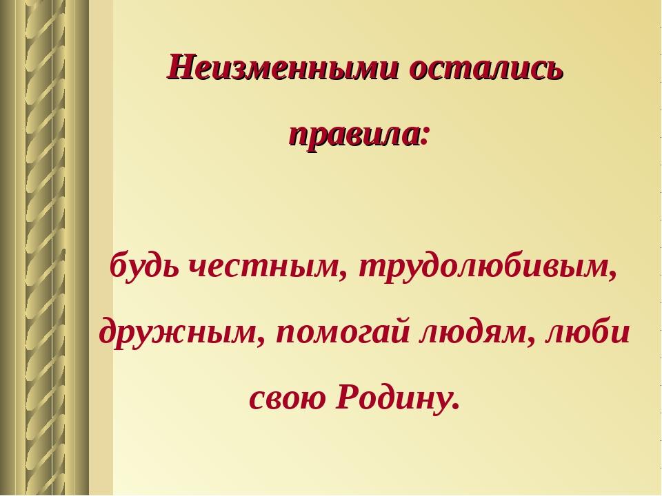 Неизменными остались правила: будь честным, трудолюбивым, дружным, помогай лю...