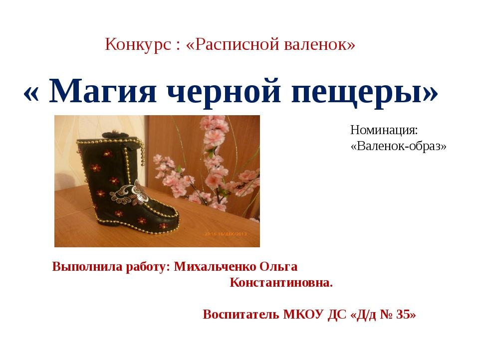 Выполнила работу: Михальченко Ольга Константиновна. Воспитатель МКОУ ДС «Д/д...