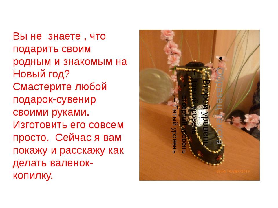 Вы не знаете , что подарить своим родным и знакомым на Новый год? Смастерите...