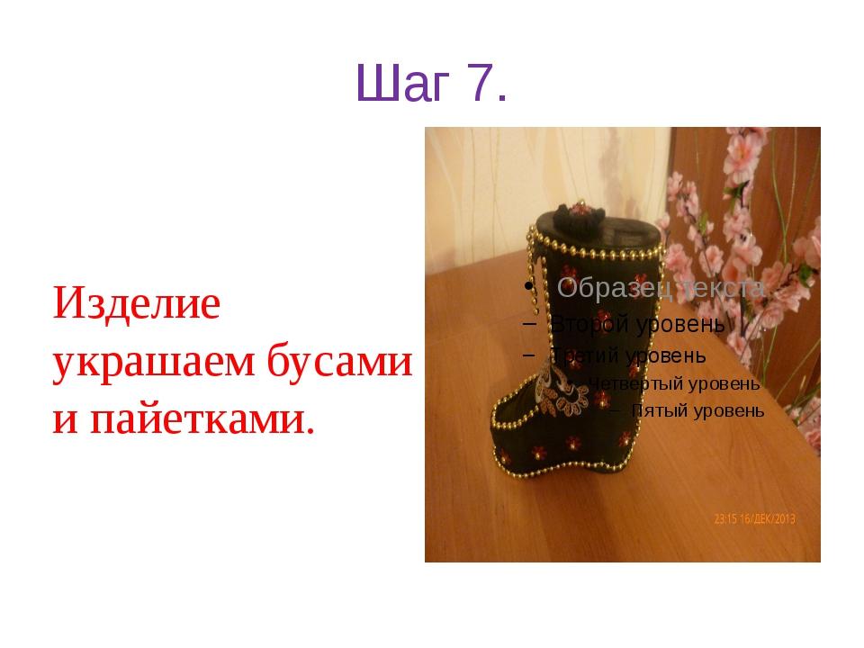 Шаг 7. Изделие украшаем бусами и пайетками.
