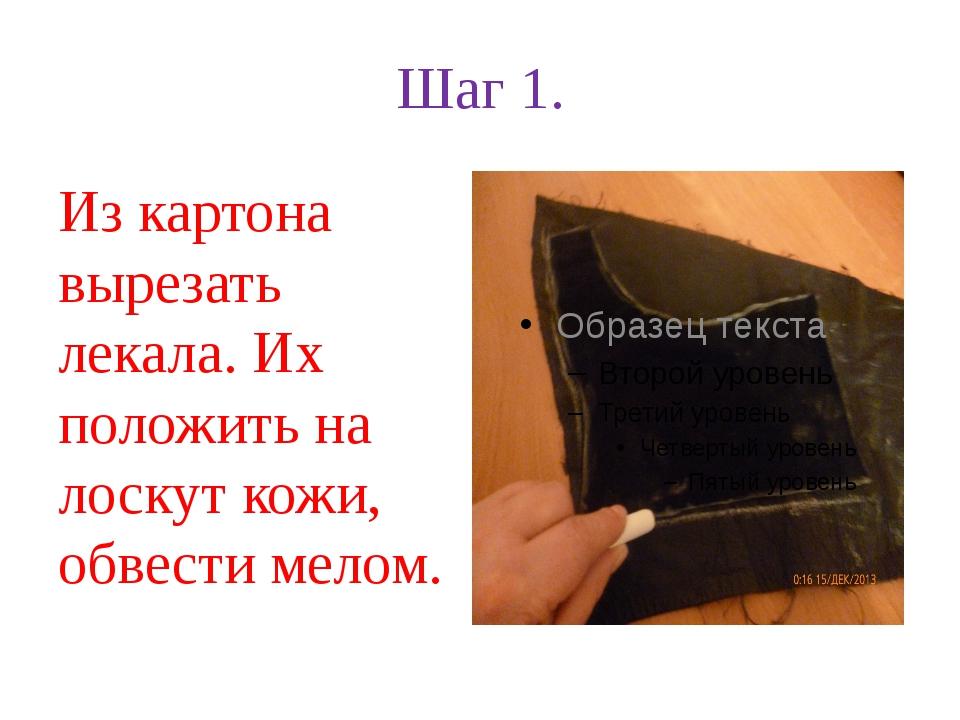 Шаг 1. Из картона вырезать лекала. Их положить на лоскут кожи, обвести мелом.