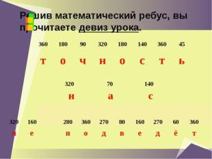 Решив математический ребус, вы прочитаете девиз урока.       36018090