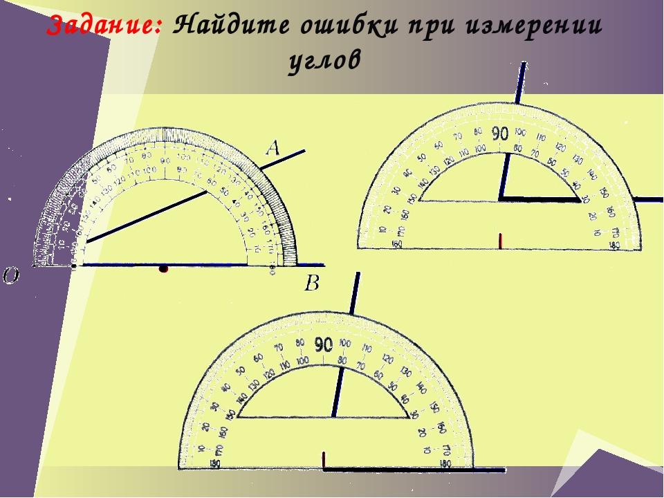 Задание: Найдите ошибки при измерении углов
